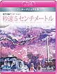 5 Centimeters per Second: Global Edition (JP Import) Blu-ray