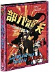 Das Blut der roten Python  (Shaw Brothers Serie Vol: 3) (Limited Mediabook Edition) (Cover C) (AT Import) Blu-ray
