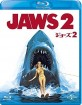 Jaws 2 (JP Import) Blu-ray
