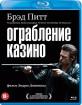 Killing Them Softly (RU Import ohne dt. Ton) Blu-ray