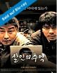 Memories of Murder (2003) 4K (4K UHD + Blu-ray) Blu-ray