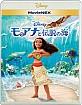 Moana (2016) (Blu-ray + DVD) (JP Import ohne dt. Ton) Blu-ray
