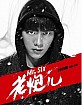 Mr. Six (2015) - Blufans Exclusive Limited Full Slip Edition Steelbook (CN Import ohne dt. Ton) Blu-ray
