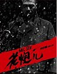 Mr. Six (2015) - Blufans Exclusive Limited Lenticular Slip Edition Steelbook (CN Import ohne dt. Ton) Blu-ray