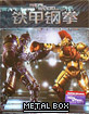 Real Steel - Metal Box (Blufans Edition) (CN Import ohne dt. Ton) Blu-ray
