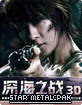 Sector 7 3D - Star Metal Pak (Bluray 3D) (CN Import ohne dt. Ton) Blu-ray