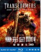 Transformers: Age of Extinction 3D - Limited Edition Steelbook (Blu-ray 3D + Blu-ray) (TW Import ohne dt. Ton) Blu-ray