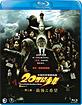 Twentieth Century Boys 2: The Last Hope (Region A - HK Import ohne dt. Ton) Blu-ray