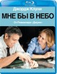 Up in the Air (RU Import ohne dt. Ton) Blu-ray