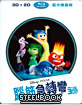 Inside Out (2015) 3D - Limited Edition Steelbook (Blu-ray 3D + Blu-ray) (TW Import ohne dt. Ton) Blu-ray