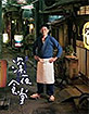 Midnight Diner - The Blu Collection Limited Lenticular Slip Edition (KR Import ohne dt. Ton) Blu-ray