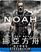 Noah (2014) - Limited Edition Steelbook (TW Import ohne dt. Ton) Blu-ray