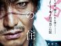"""100. Werk von Takashi Miike: """"Blade of the Immortal"""" ab 08.12. einzeln und im 3-Film-Set auf Blu-ray Disc verfügbar"""