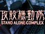"Anime: ""Ghost in the Shell: Stand Alone Complex"" erstmals in Deutschland auf Blu-ray Disc"