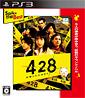 428: Fuusa Sareta Shibuya de - Spike the Best Edition (JP Import)