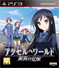 Accel World: Ginyoku no Kakusei (HK Import)