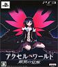 Accel World: Ginyoku no Kakusei - Limited Edition (JP Import)