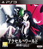 Accel World: Kasoku no Chouten - First Print Limited Edition (HK Import)