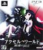 Accel World: Kasoku no Chouten - First Print Limited Edition (JP Import)