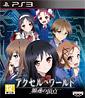 Accel World: Kasoku no Chouten (HK Import)