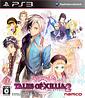 Tales of Xillia 2 (JP Import) PS3-Spiel
