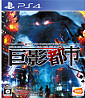 City Shrouded in Shadow (JP Import) PS4 Spiel