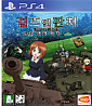 Girls und Panzer: Dream Tank Match (KR Import) PS4-Spiel