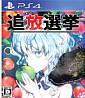 Tsuihou Senkyo (JP Import) PS4-Spiel