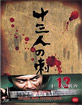 13 Assassins - Extended Cut (KR Import ohne dt. Ton) Blu-ray