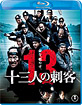 13 Assassins - Extended Cut (Region A - JP Import ohne dt. Ton) Blu-ray