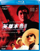 A Better Tomorrow 3 (Region A - HK Import ohne dt. Ton) Blu-ray