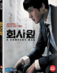 A Company Man (Hoi sa won) (First Press Limited Edition) (Region A - KR Import ohne dt. Ton) Blu-ray