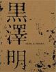 Akira Kurosawa Collection (JP Import ohne dt. Ton) Blu-ray