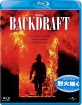 Backdraft (HK Import) Blu-ray