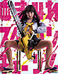 Bloody Chainsaw Girl (Limited Mediabook Edition) (Cover B) Blu-ray