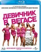 Bridesmaids (Blu-ray + DVD) (RU Import ohne dt. Ton) Blu-ray