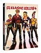Die Klasse von 1984 (Limited Mediabook Edition) (Cover A) Blu-ray