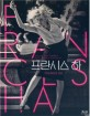 Frances Ha - Limited Edition (KR Import ohne dt. Ton) Blu-ray