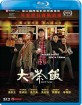 Gangster Pay Day (Region A - HK Import ohne dt. Ton) Blu-ray