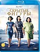 Hidden Figures (RU Import)