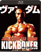 Kickboxer (1989) (Region A - JP Import ohne dt. Ton) Blu-ray