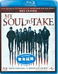 My Soul to Take (HK Import) Blu-ray
