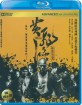 Rise of the Legend (2014) 3D (Region A - HK Import ohne dt. Ton) Blu-ray