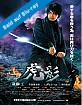The Ninja War of Torakage (Signatur Edition) (Limited Mediabook Edition) (Cover B) Blu-ray