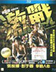 Unbeatable (Region A - HK Import ohne dt. Ton) Blu-ray