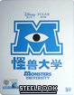 Monsters University 3D - Blufans Exclusive Limited Full Slip Edition Steelbook (Blu-ray 3D + Blu-ray) (CN Import ohne dt. Ton) Blu-ray