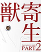 Parasyte: Part 2 - The Blu Collection Limited Full Slip Edition (KR Import ohne dt. Ton) Blu-ray