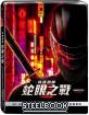 Snake Eyes: G.I. Joe Origins (2021) 4K - Limited Edition Steelbook (4K UHD + Blu-ray) (TW Import ohne dt. Ton) Blu-ray
