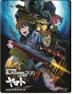 Star Blazers 2199 - Space Battleship Yamato - The Movie 2 (Limited FuturePak Edition)