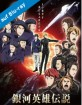 The Legend of the Galactic Heroes: Die Neue These - Vol. 3 Blu-ray